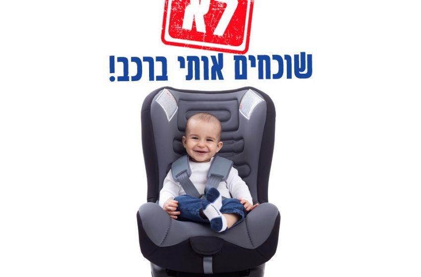 לא שוכחים אף ילד באוטו
