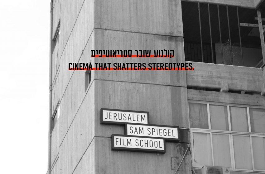 """""""סם שפיגל"""" בין 15 בתי הספר לקולנוע הטובים בעולם לשנת 2020"""