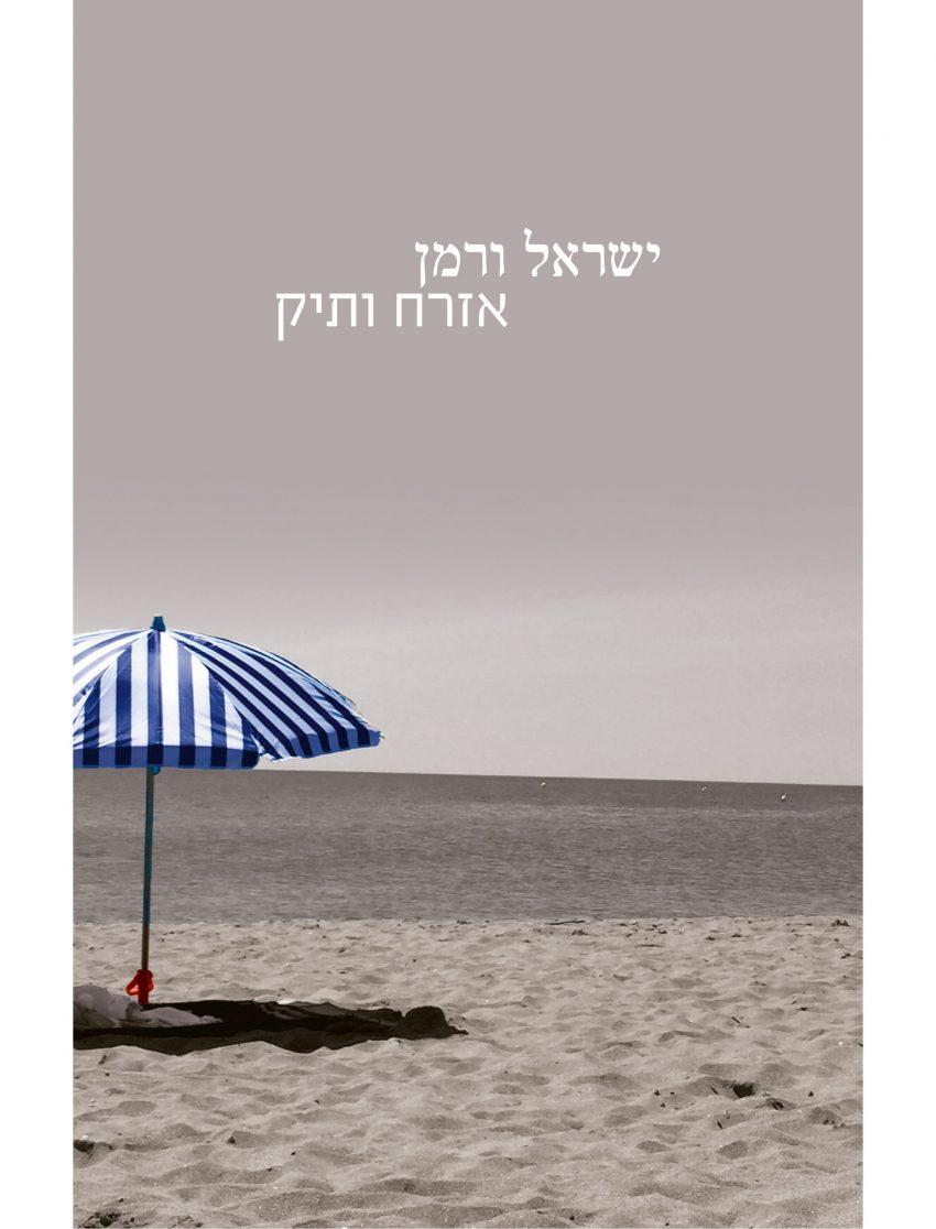 ספר שירים של ישראל ורמן - אזרח ותיק